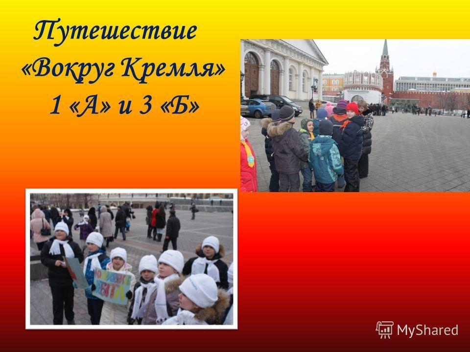 Путешествие «Вокруг Кремля» 1 «А» и 3 «Б»