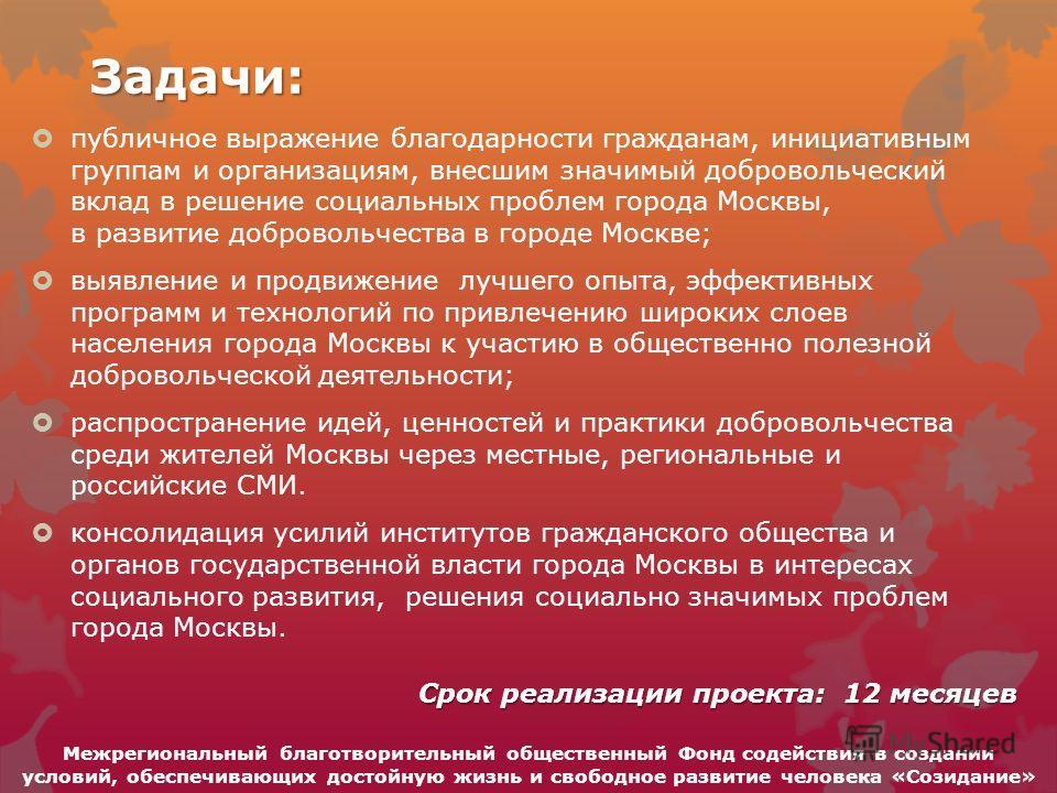 Задачи: публичное выражение благодарности гражданам, инициативным группам и организациям, внесшим значимый добровольческий вклад в решение социальных проблем города Москвы, в развитие добровольчества в городе Москве; выявление и продвижение лучшего о