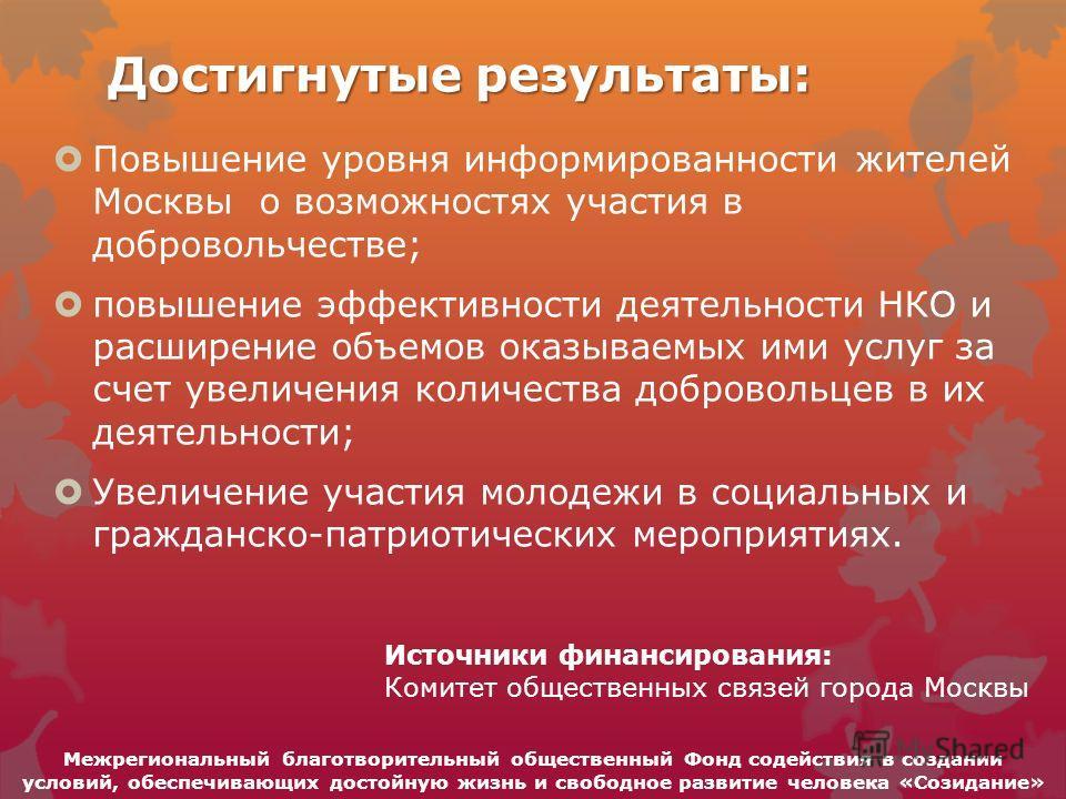 Достигнутые результаты: Повышение уровня информированности жителей Москвы о возможностях участия в добровольчестве; повышение эффективности деятельности НКО и расширение объемов оказываемых ими услуг за счет увеличения количества добровольцев в их де
