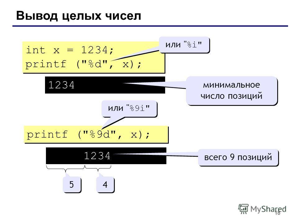 18 Вывод целых чисел int x = 1234; printf (%d, x); int x = 1234; printf (%d, x); 1234 printf (%9d, x); минимальное число позиций 1234 всего 9 позиций или  %i или  %9i 5 5 4 4