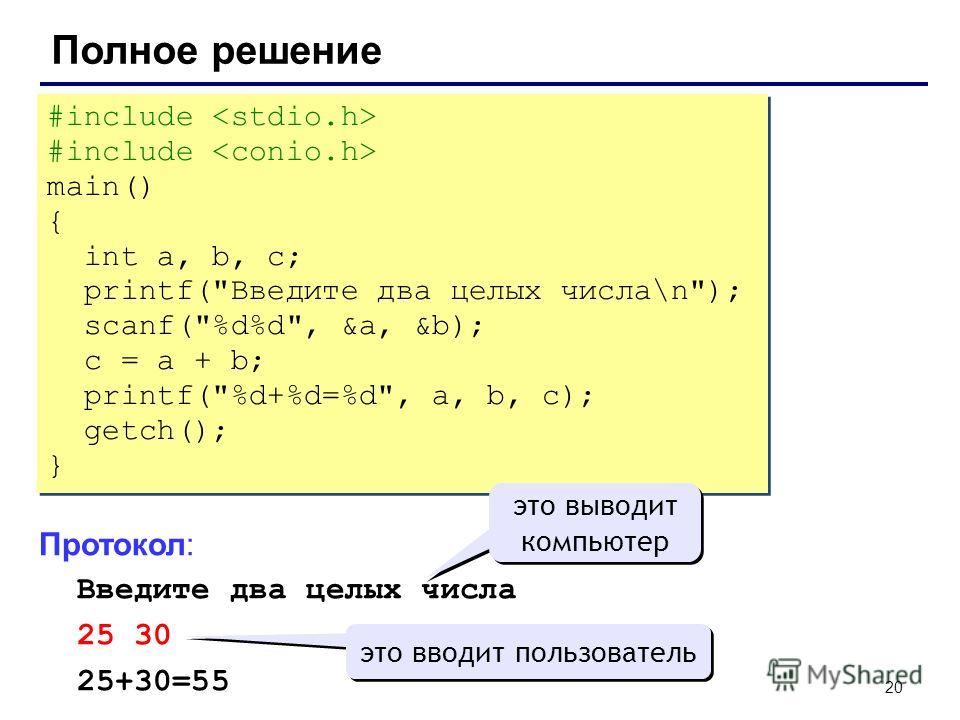 20 Полное решение #include main() { int a, b, c; printf(