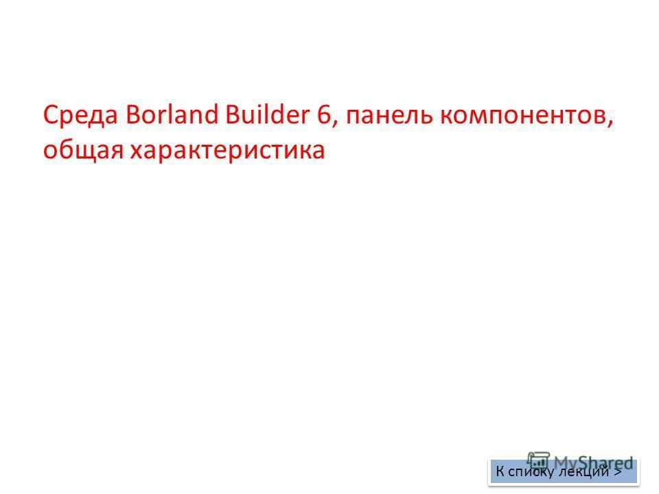 Среда Borland Builder 6, панель компонентов, общая характеристика К списку лекций > К списку лекций >