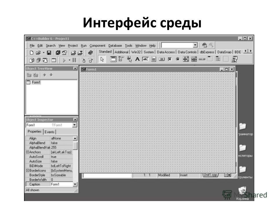 Интерфейс среды