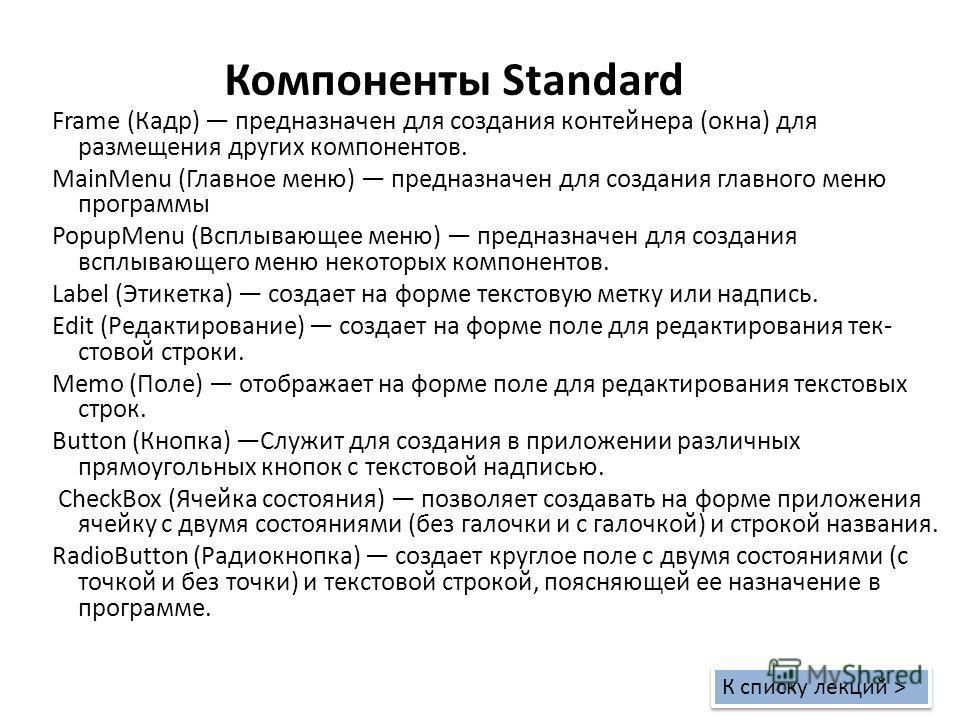 Компоненты Standard Frame (Кадр) предназначен для создания контейнера (окна) для размещения других компонентов. MainMenu (Главное меню) предназначен для создания главного меню программы PopupMenu (Всплывающее меню) предназначен для создания всплывающ