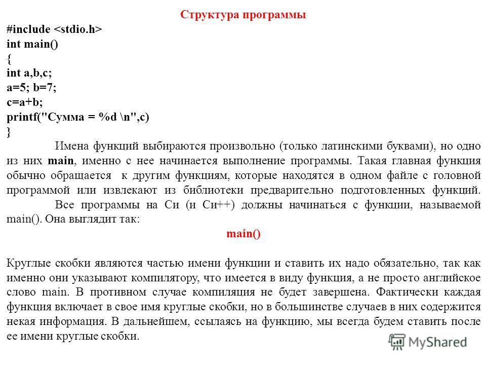 Структура программы #include int main() { int a,b,c; a=5; b=7; c=a+b; printf(