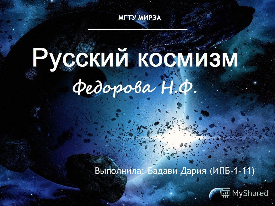 Выполнила: Бадави Дария (ИПБ-1-11) МГТУ МИРЭА