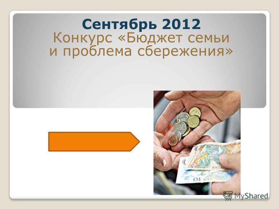 Сентябрь 2012 Конкурс «Бюджет семьи и проблема сбережения»