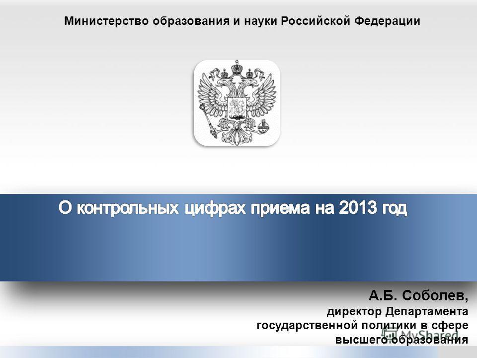 Министерство образования и науки Российской Федерации А.Б. Соболев, директор Департамента государственной политики в сфере высшего образования