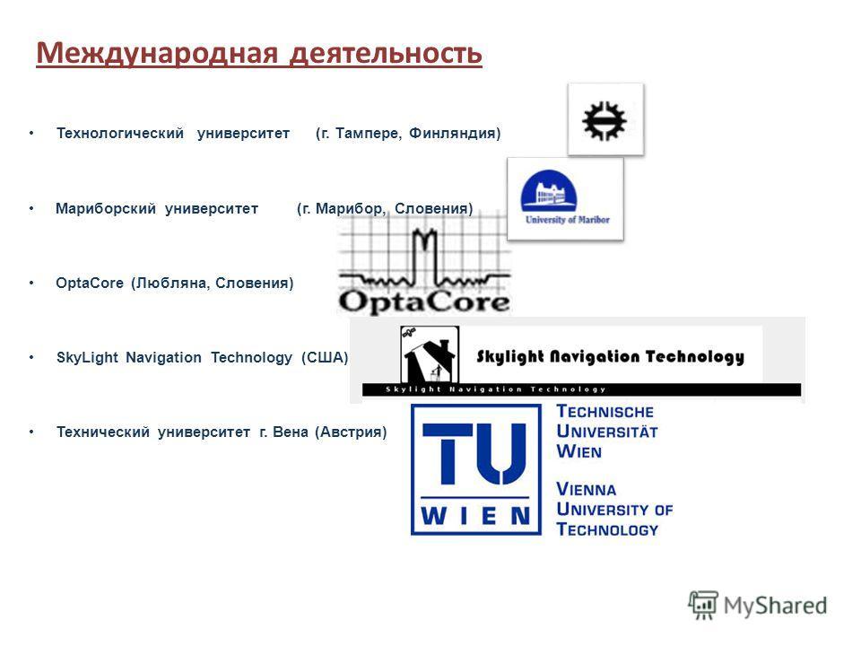 Технологический университет (г. Тампере, Финляндия) Мариборский университет (г. Марибор, Словения) OptaCore (Любляна, Словения) SkyLight Navigation Technology (США) Технический университет г. Вена (Австрия) Международная деятельность