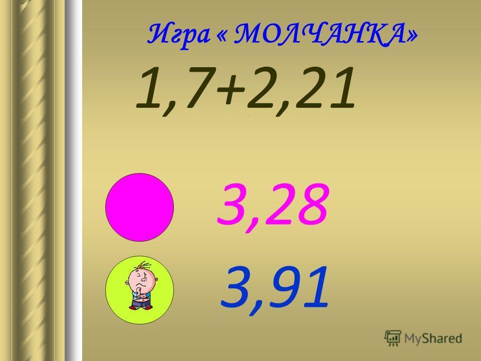 1,2 : 4 3 0,3 Игра « МОЛЧАНКА»