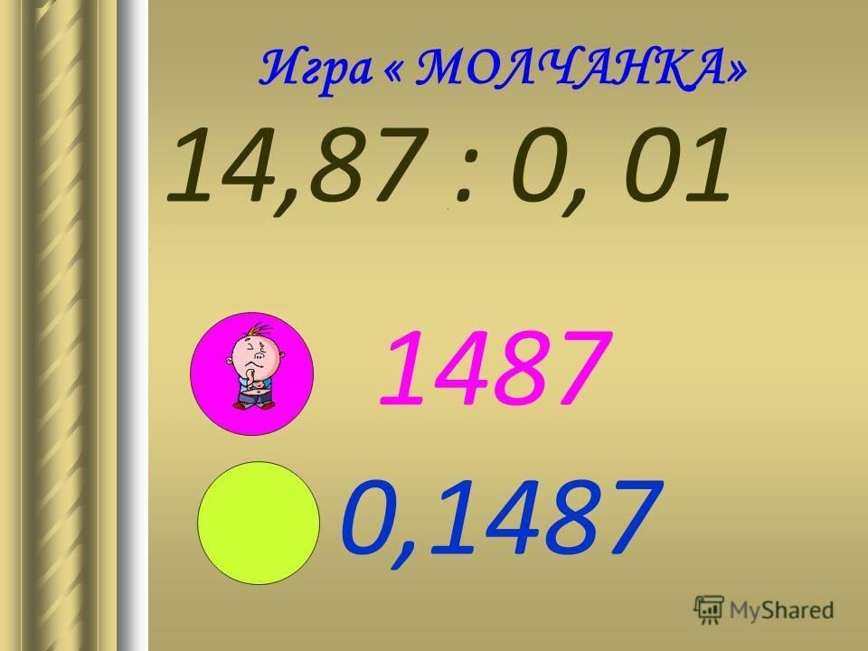 13,82 · 0, 1 138,2 1,382 Игра « МОЛЧАНКА»