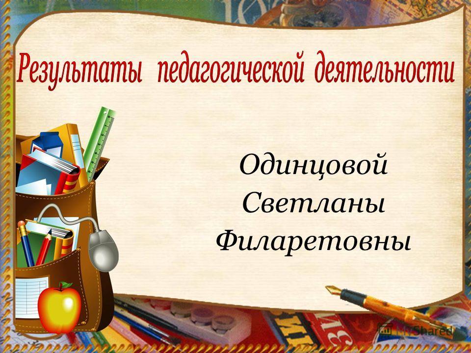 Одинцовой Светланы Филаретовны