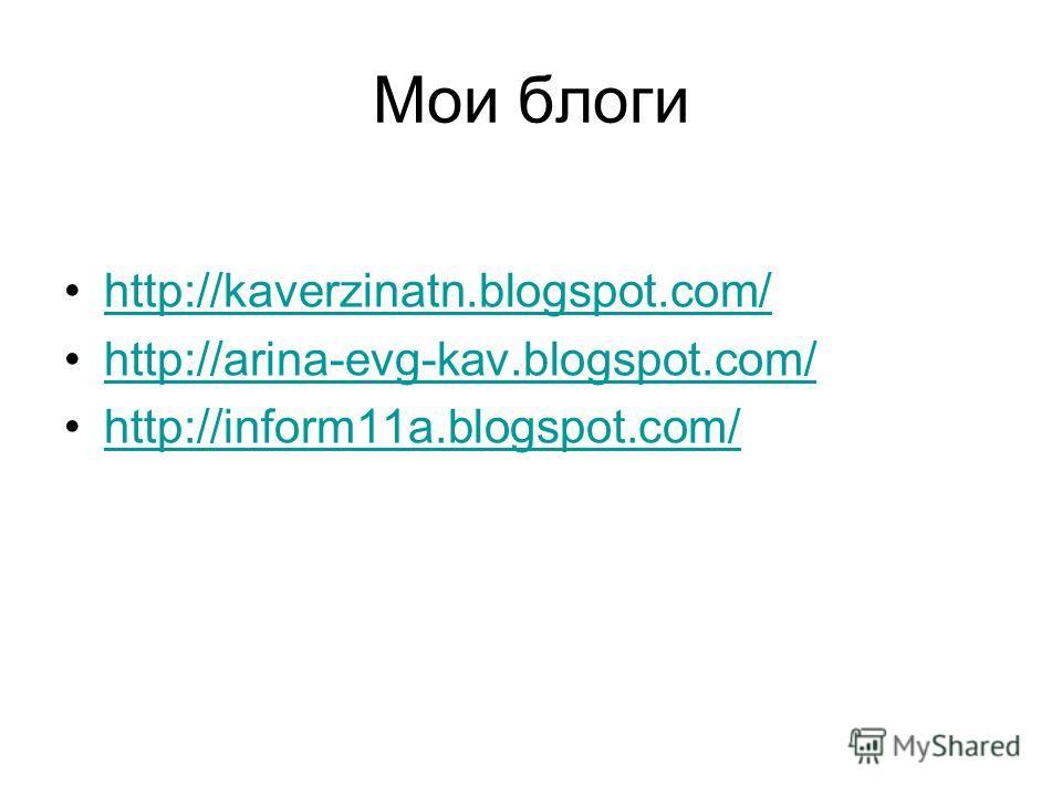 Мои блоги http://kaverzinatn.blogspot.com/ http://arina-evg-kav.blogspot.com/ http://inform11a.blogspot.com/