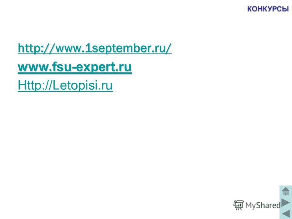 http://www.1september.ru/ www.fsu-expert.ru Http://Letopisi.ru