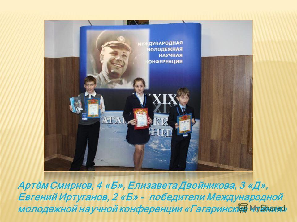 Артём Смирнов, 4 «Б», Елизавета Двойникова, 3 «Д», Евгений Иртуганов, 2 «Б» - победители Международной молодежной научной конференции «Гагаринские чтения»