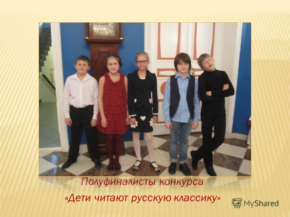 Полуфиналисты конкурса «Дети читают русскую классику»
