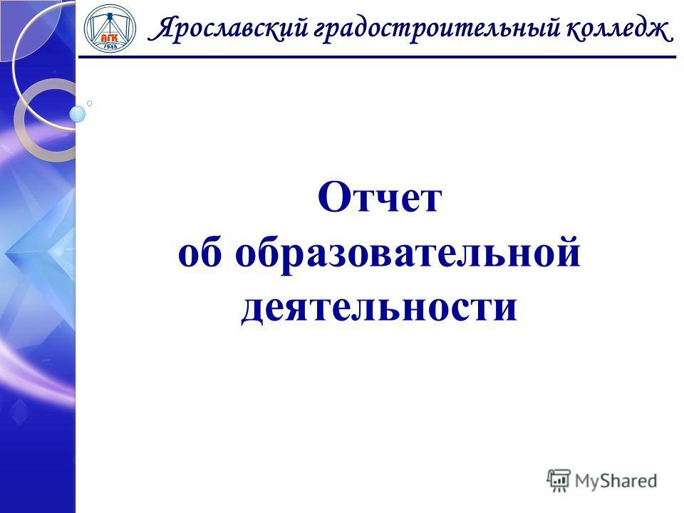 Ярославский градостроительный колледж Отчет об образовательной деятельности