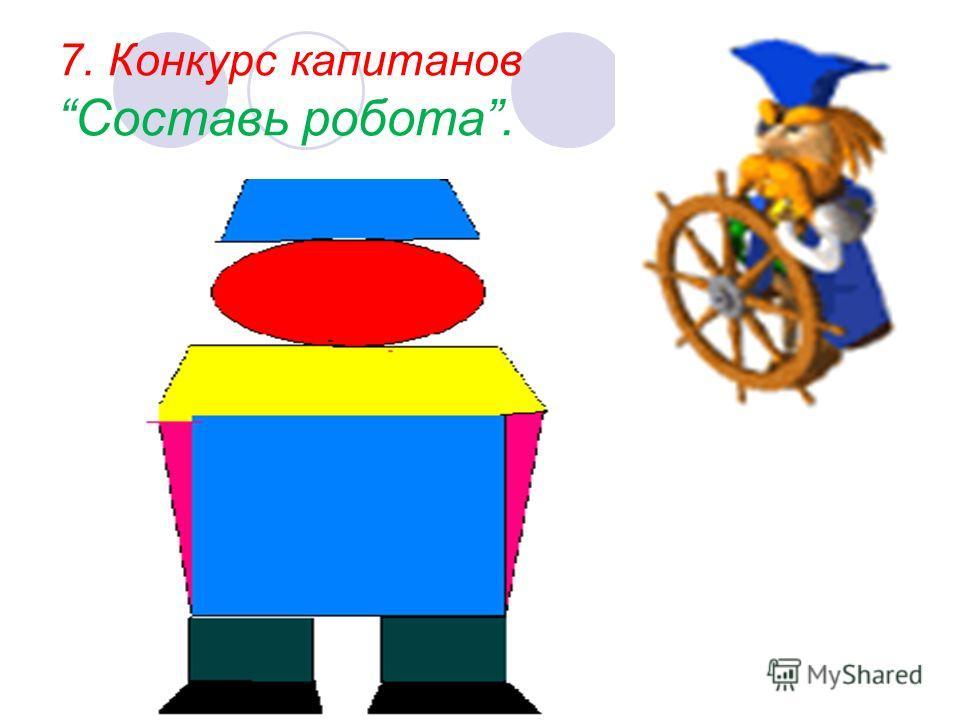 7. Конкурс капитанов Составь робота.