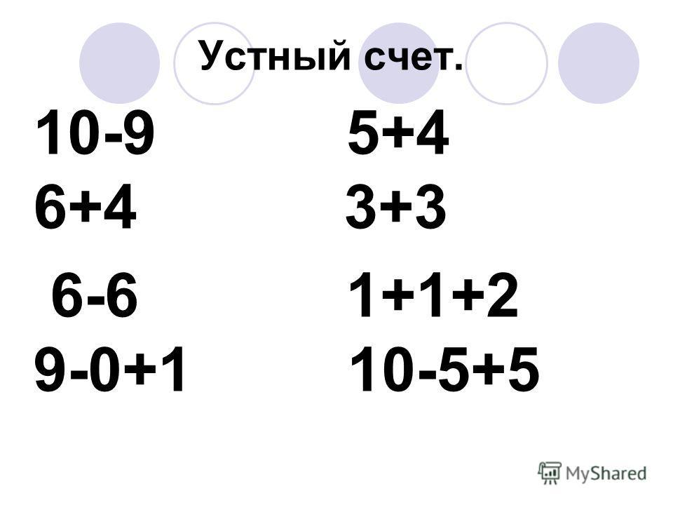 Устный счет. 10-9 5+4 6+4 3+3 6-6 1+1+2 9-0+1 10-5+5