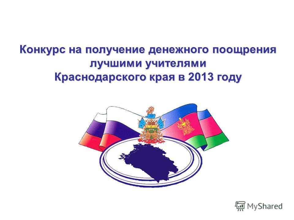 Конкурс на получение денежного поощрения лучшими учителями Краснодарского края в 2013 году