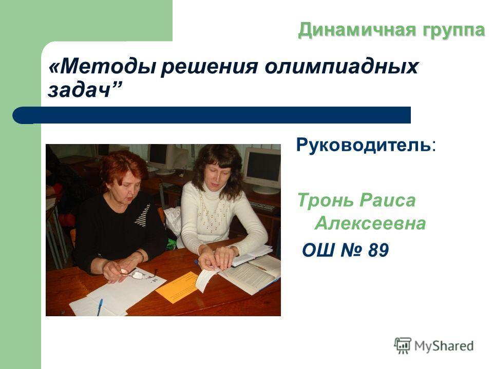 «Создание информационного простора Руководитель: Зайцева Анна Валериевна ОШ 90 Творческая группа