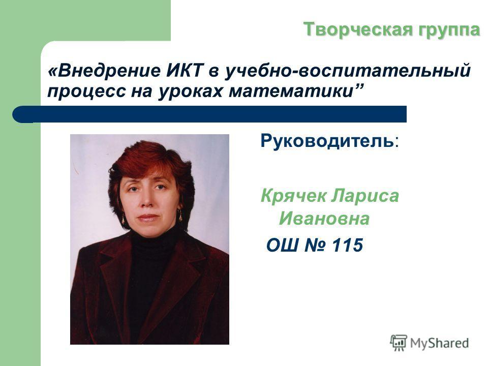«ВНО как одна из форм измерения качества математической подготовки учащихся Руководитель: Холодных Инна Николаевна ОШ 115 Творческая группа