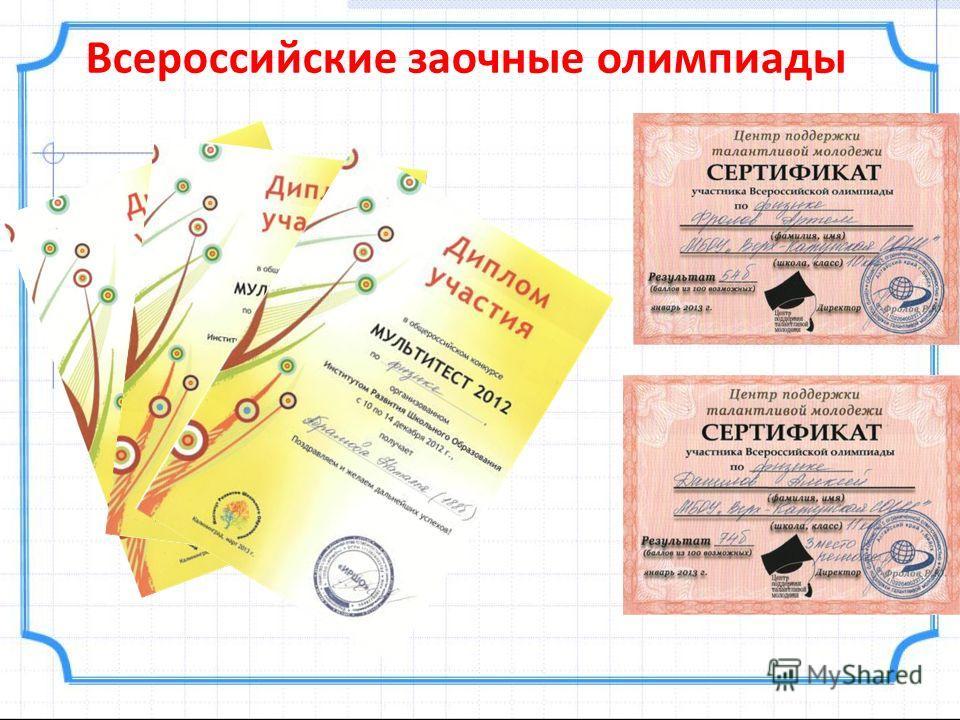 Всероссийские заочные олимпиады