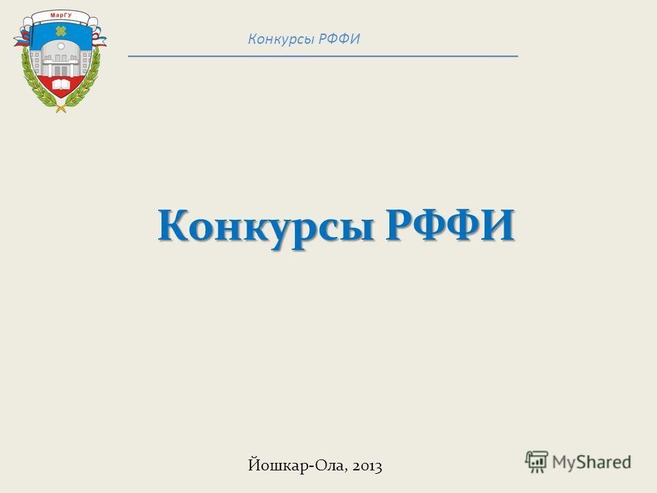 Конкурсы РФФИ Йошкар-Ола, 2013