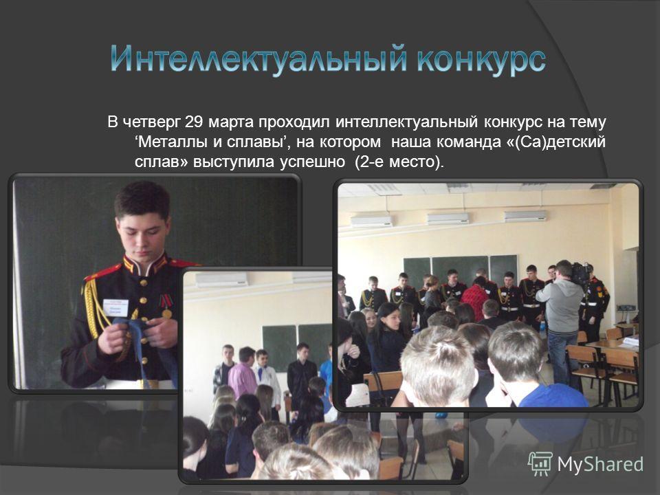 В четверг 29 марта проходил интеллектуальный конкурс на темуМеталлы и сплавы, на котором наша команда «(Са)детский сплав» выступила успешно (2-e место). (II место).