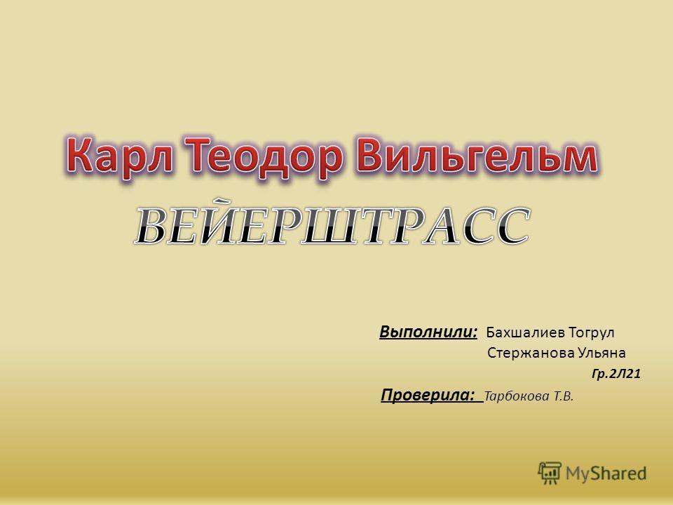 Выполнили: Бахшалиев Тогрул Стержанова Ульяна Гр.2Л21 Проверила: Тарбокова Т.В.