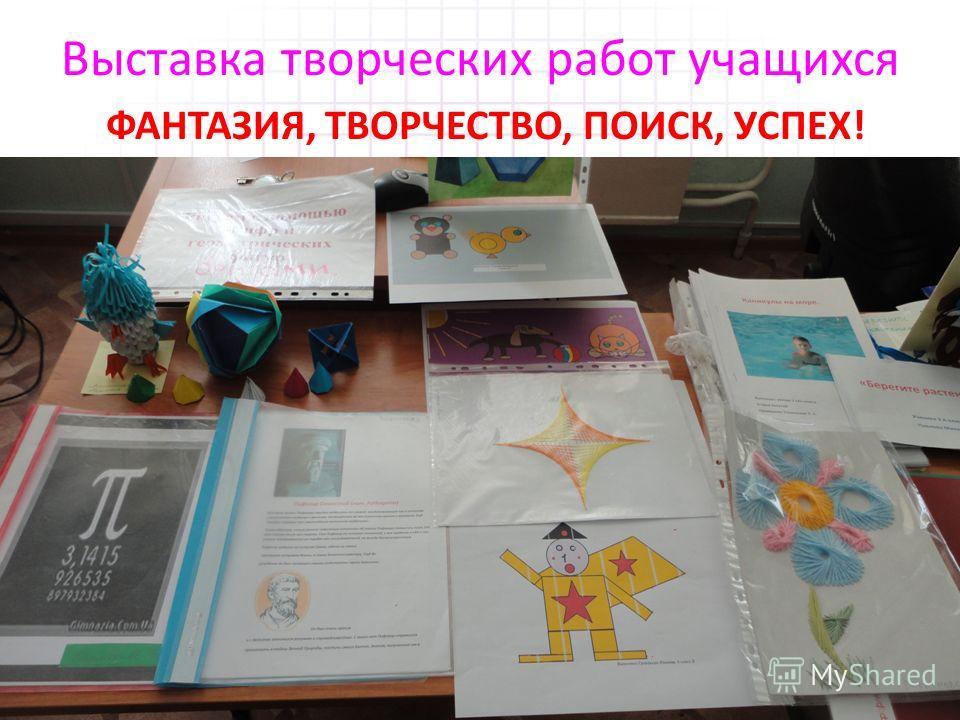 Выставка творческих работ учащихся ФАНТАЗИЯ, ТВОРЧЕСТВО, ПОИСК, УСПЕХ!