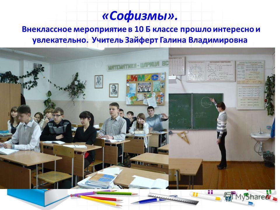 «Софизмы». Внеклассное мероприятие в 10 Б классе прошло интересно и увлекательно. Учитель Зайферт Галина Владимировна