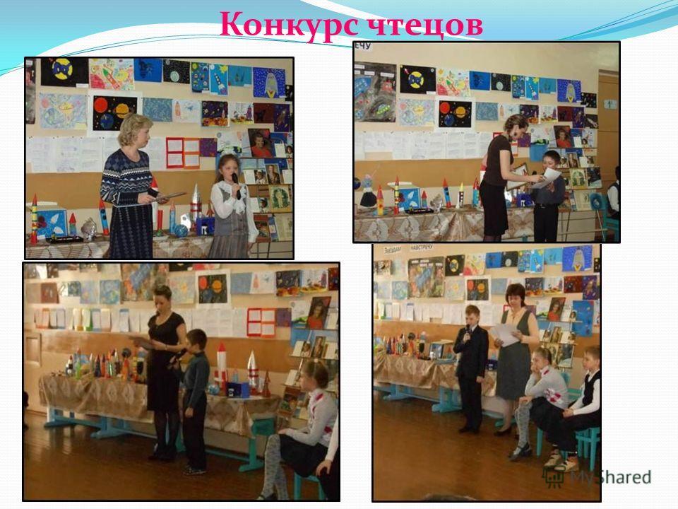 Сценарии конкурс чтецов в школе