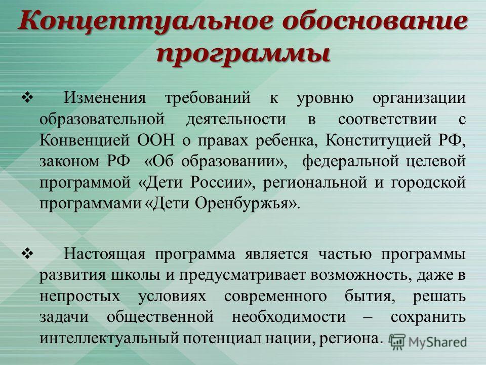 Концептуальное обоснование программы Изменения требований к уровню организации образовательной деятельности в соответствии с Конвенцией ООН о правах ребенка, Конституцией РФ, законом РФ «Об образовании», федеральной целевой программой «Дети России»,
