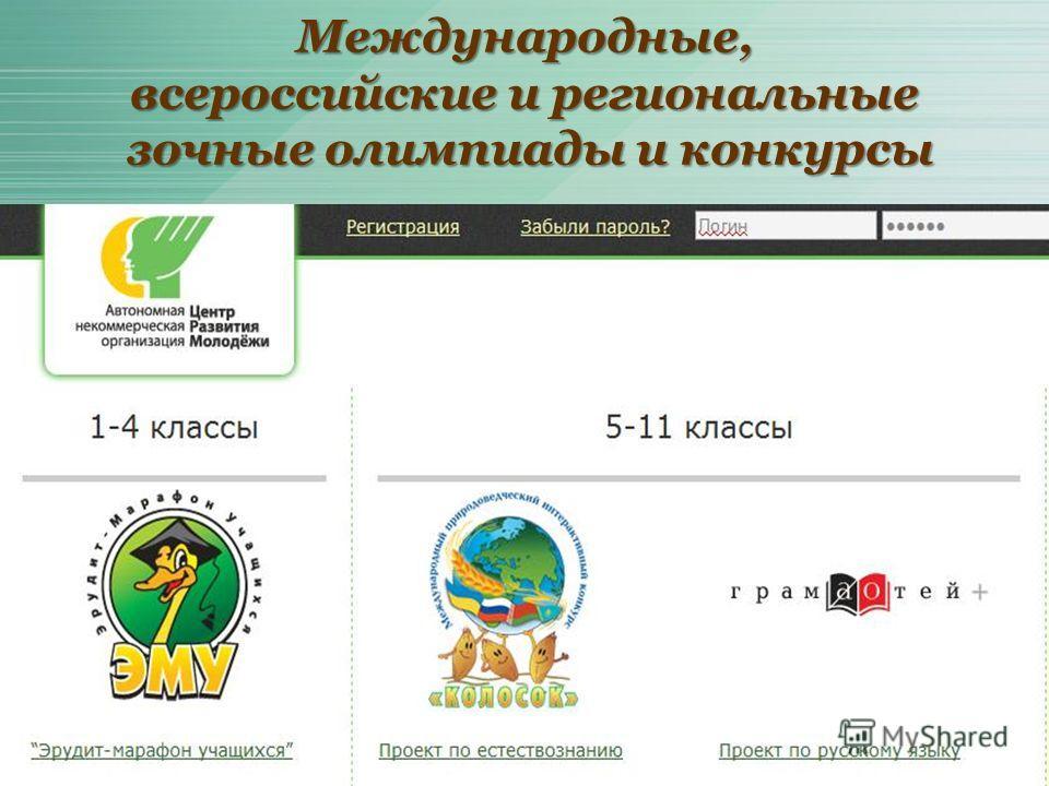 Международные, всероссийские и региональные зочные олимпиады и конкурсы