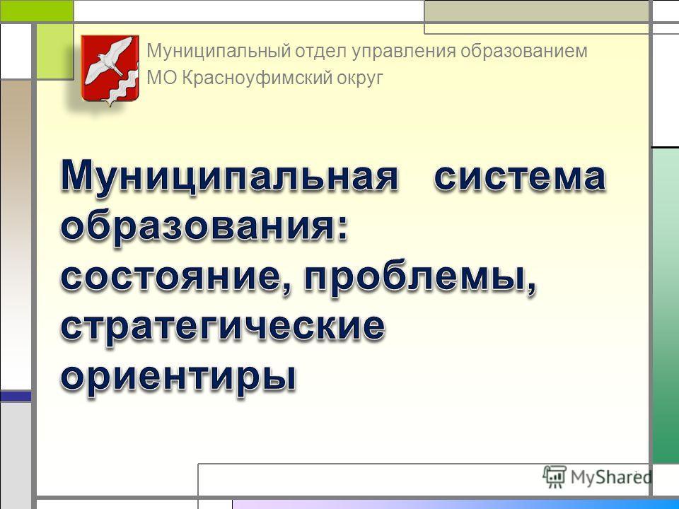 1 Муниципальный отдел управления образованием МО Красноуфимский округ