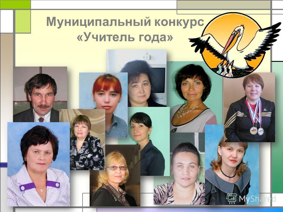Муниципальный конкурс «Учитель года» 45