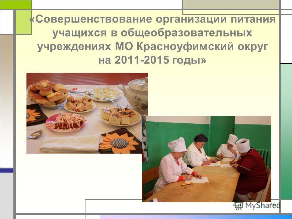 «Совершенствование организации питания учащихся в общеобразовательных учреждениях МО Красноуфимский округ на 2011-2015 годы» 54