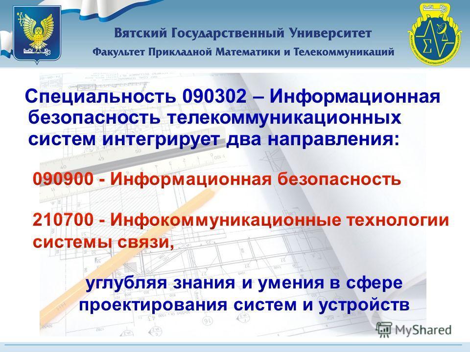 Необходимо поступать на специальность 090302 – Информационная безопасность телекоммуникационных систем