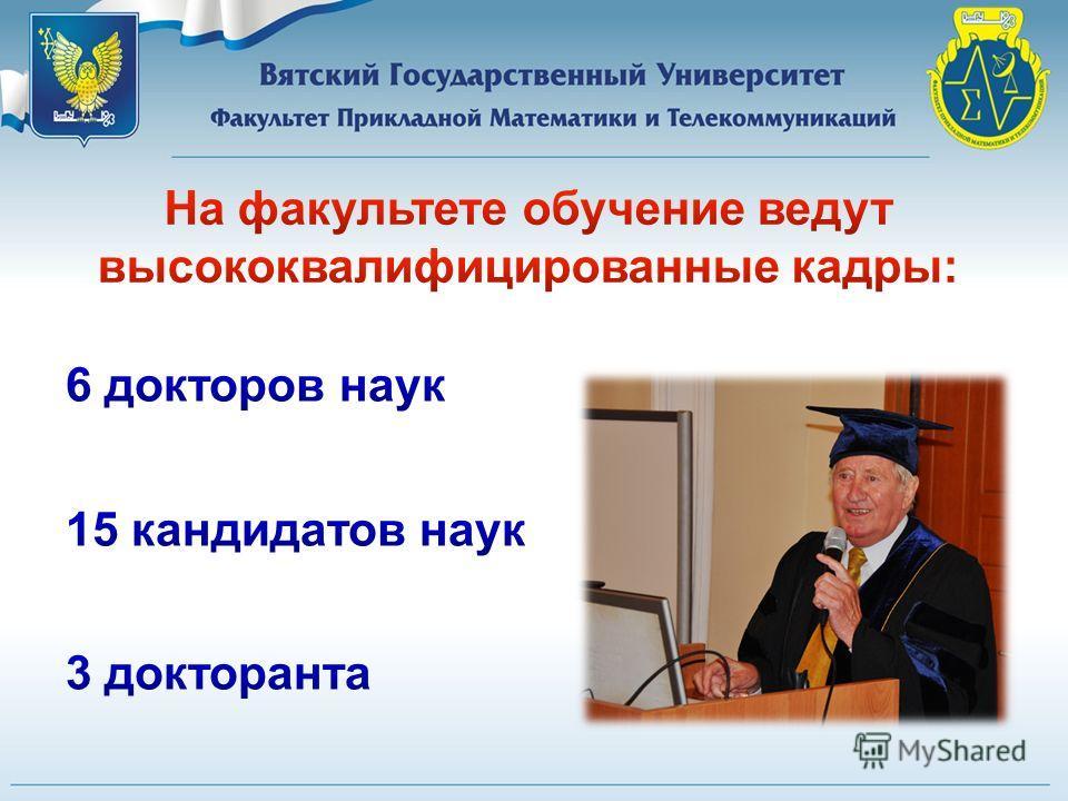 Бакалавриат Специалитет Магистратура Аспирантура Докторантура