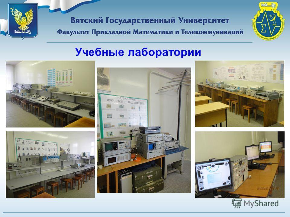 Лаборатория автоматической коммутации и АТС