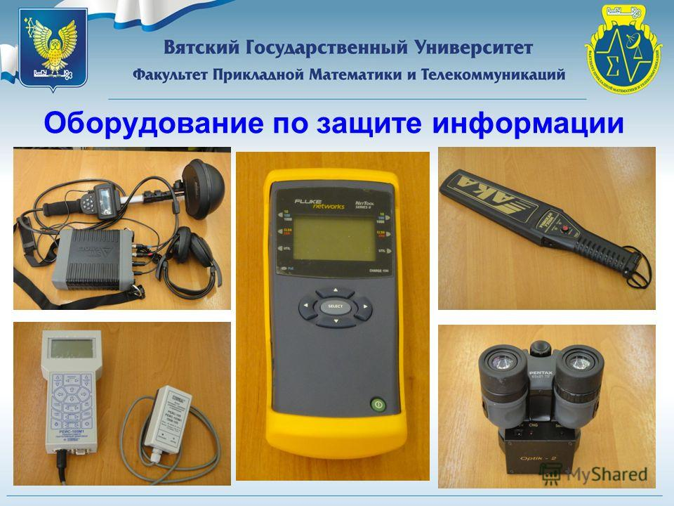 Оборудование по защите информации