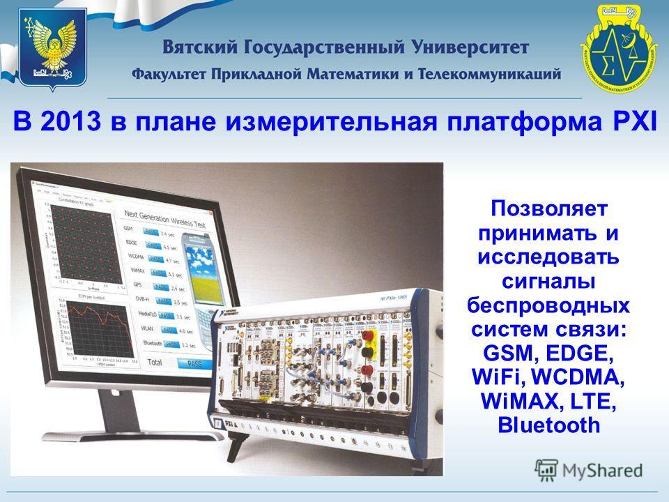 В 2012 запланировано оборудование NI: ELVIS