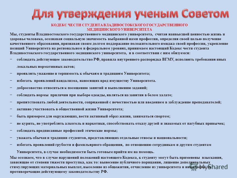 КОДЕКС ЧЕСТИ СТУДЕНТА ВЛАДИВОСТОКСКОГО ГОСУДАРСТВЕННОГО МЕДИЦИНСКОГО УНИВЕРСИТЕТА Мы, студенты Владивостокского государственного медицинского университета, считая наивысшей ценностью жизнь и здоровье человека, осознавая социальную значимость выбранно