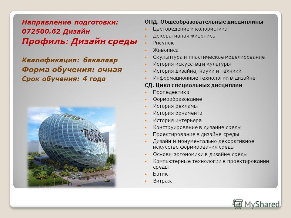 Дизайн среды технологии и дизайна