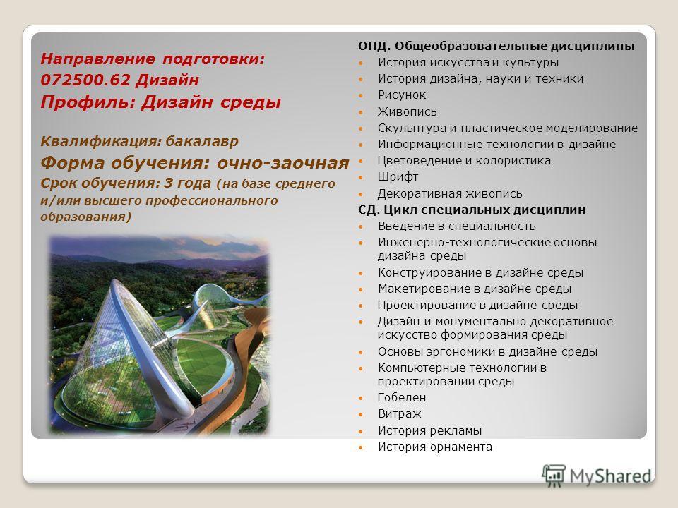 О дизайне среды