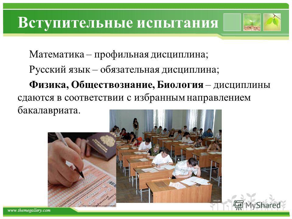 Вступительные испытания Математика – профильная дисциплина; Русский язык – обязательная дисциплина; Физика, Обществознание, Биология – дисциплины сдаются в соответствии с избранным направлением бакалавриата.