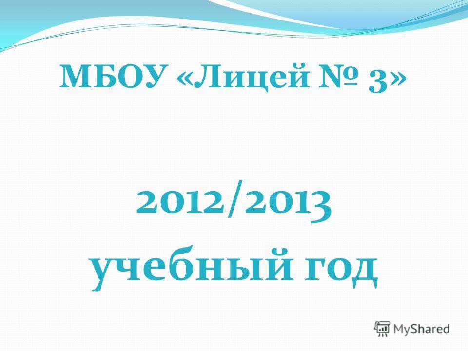 МБОУ «Лицей 3» 2012/2013 учебный год