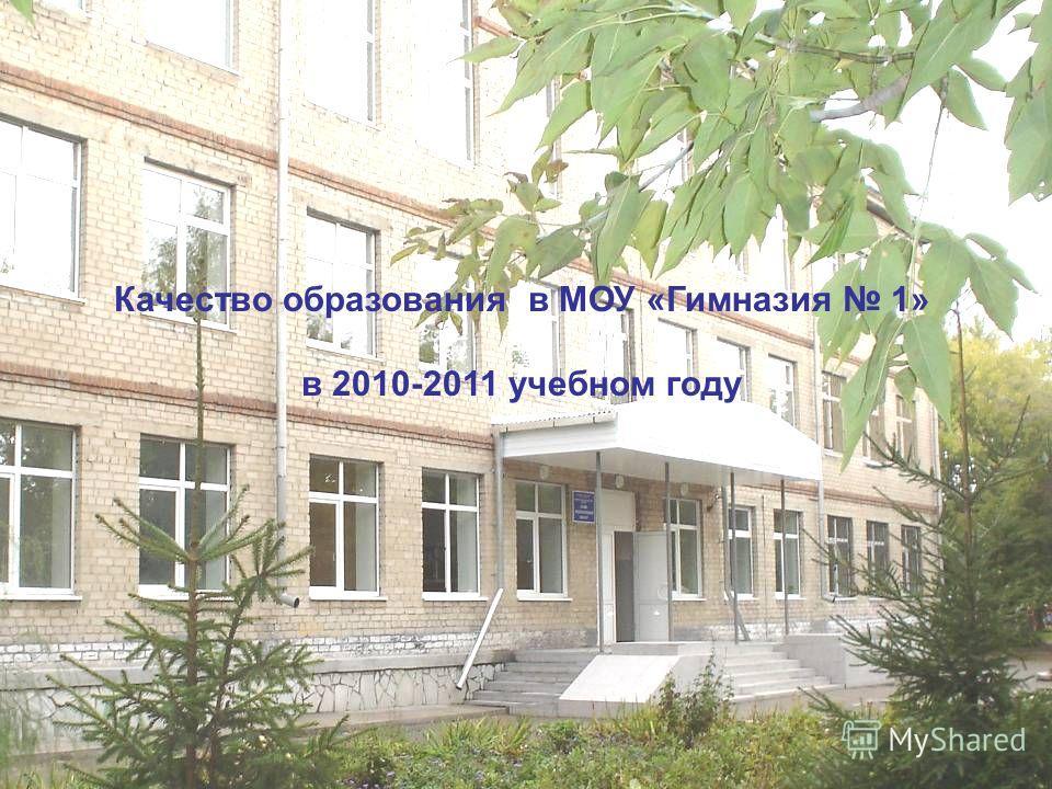 Качество образования в МОУ «Гимназия 1» в 2010-2011 учебном году