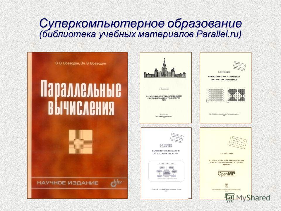 Суперкомпьютерное образование (библиотека учебных материалов Parallel.ru)